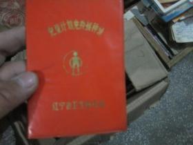 老证书老证件:辽宁省卫生厅儿童计划免疫接种证(孙昊)