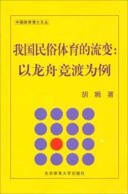 中国体育博士文丛·我国民俗体育的流变:以龙舟竞渡为例