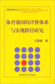 中国体育博士文丛:体育强国的评价体系与实现路径研究