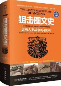 狙击图文史:影响人类战争的400年(彩色精装典藏版)