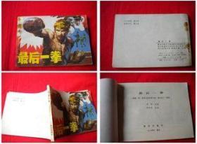 《最后一拳》重庆1984.6一版一印87万册,479号,连环画