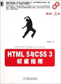 HTML 5与CSS 3权威指南-第2版.上册