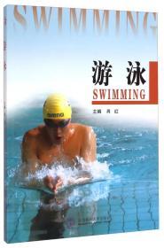 【二手包邮】游泳 肖红 北京体育大学出版社