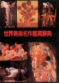 世界美术名作鉴赏辞典(精装彩图本)