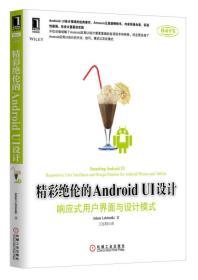 精彩绝伦的Android UI设计:响应式用户界面与设计模式