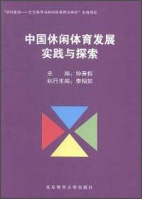 中国休闲体育发展实践与探索