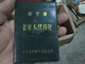 老证书老证件:辽宁省老年人优待证(1999,牛世海)