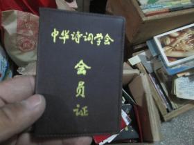 老证书老证件:中华诗词学会会员证(2008,李春华)