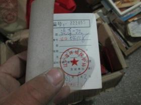 老证书老证件:辽宁省环境保护局(2002,汽车一队)