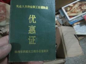 老证书老证件:锦州市失业人员待业职工自谋职业优惠证(1998,赵克俭)