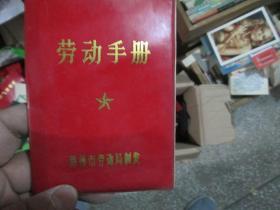 老证书老证件:锦州市劳动局劳动手册(1984,孙兴江)