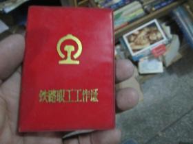 老证书老证件:铁路职工工作证(1990,宋兆霞)