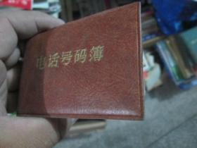 老证书老证件:电话号码簿(1993,锦州市粮食系统)