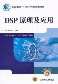 DSP原理及应用 9787111343127 郑玉珍  机械工业出版社