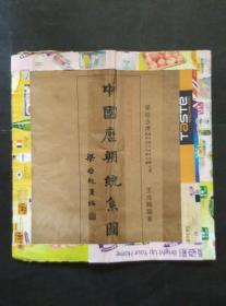 中国历朝统系图 宣纸本 民国十四年初版 附赠复印件一份