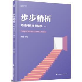 2019考研英语步步精析:考研阅读分类精练 (英语二)