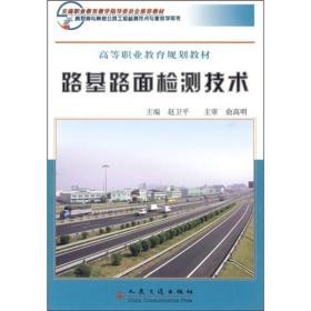 高等职业教育规划教材:路基路面检测技术