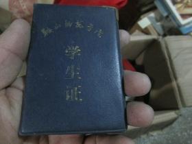 老证书老证件:鞍山师范学院学生证(2007,陆姗)