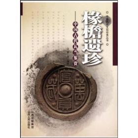 椽檐遗珍:中国古代瓦当鉴赏郭兵