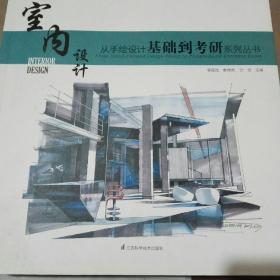 从手绘设计基础到考研系列丛书—室内设计