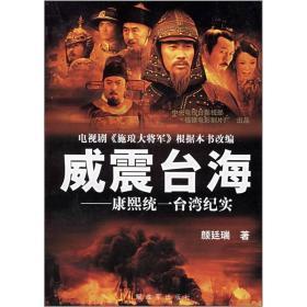 威震台海:康熙统一台湾纪实