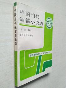 中国当代短篇小说选 (98年一版一印)