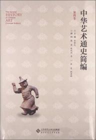 中华艺术通史简编(第4卷)