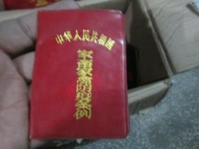 老证书老证件:中华人民共和国家畜家禽防疫条例(空皮)
