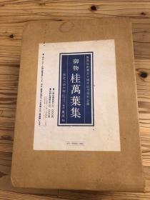 御物 桂万叶集 纪贯之笔  集英社 昭和51年 1975年 初版  原寸精巧复制手卷 原价480,000日元  限定846部