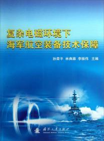 复杂电磁环境下海军航空装备技术保障