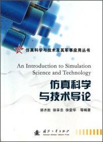 仿真科学与技术及其军事应用丛书:仿真科学与技术导论