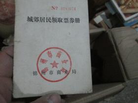 老证书老证件:锦州市商业局城郊居民领取票劵册(周玉财)