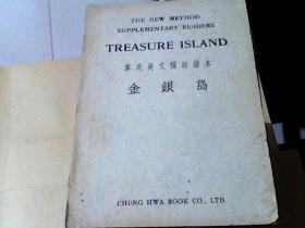 金银岛  中华书局印行