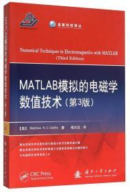 MATLAB模拟的电磁学数值技术(第3版)