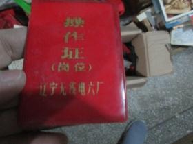 老证书老证件:辽宁无线电六厂操作证(1989,池艳)