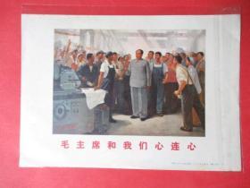 文革宣传画:毛主席和我们心连心【上海人民出版社】