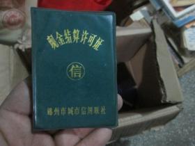 老证书老证件:锦州市城市信用联社现金结算许可证(卫生洁具厂)