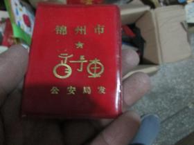 老证书老证件:锦州市公安局自行车证(1984,李宝利)