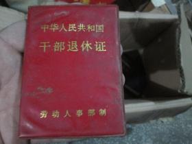 老证书老证件:中华人民共和国干部退休证(凌立志)