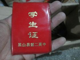 老证书老证件:黑山县第二高中学生证(张志国)