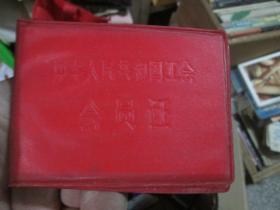 老证书老证件:中华人民共和国工会会员证(空皮)
