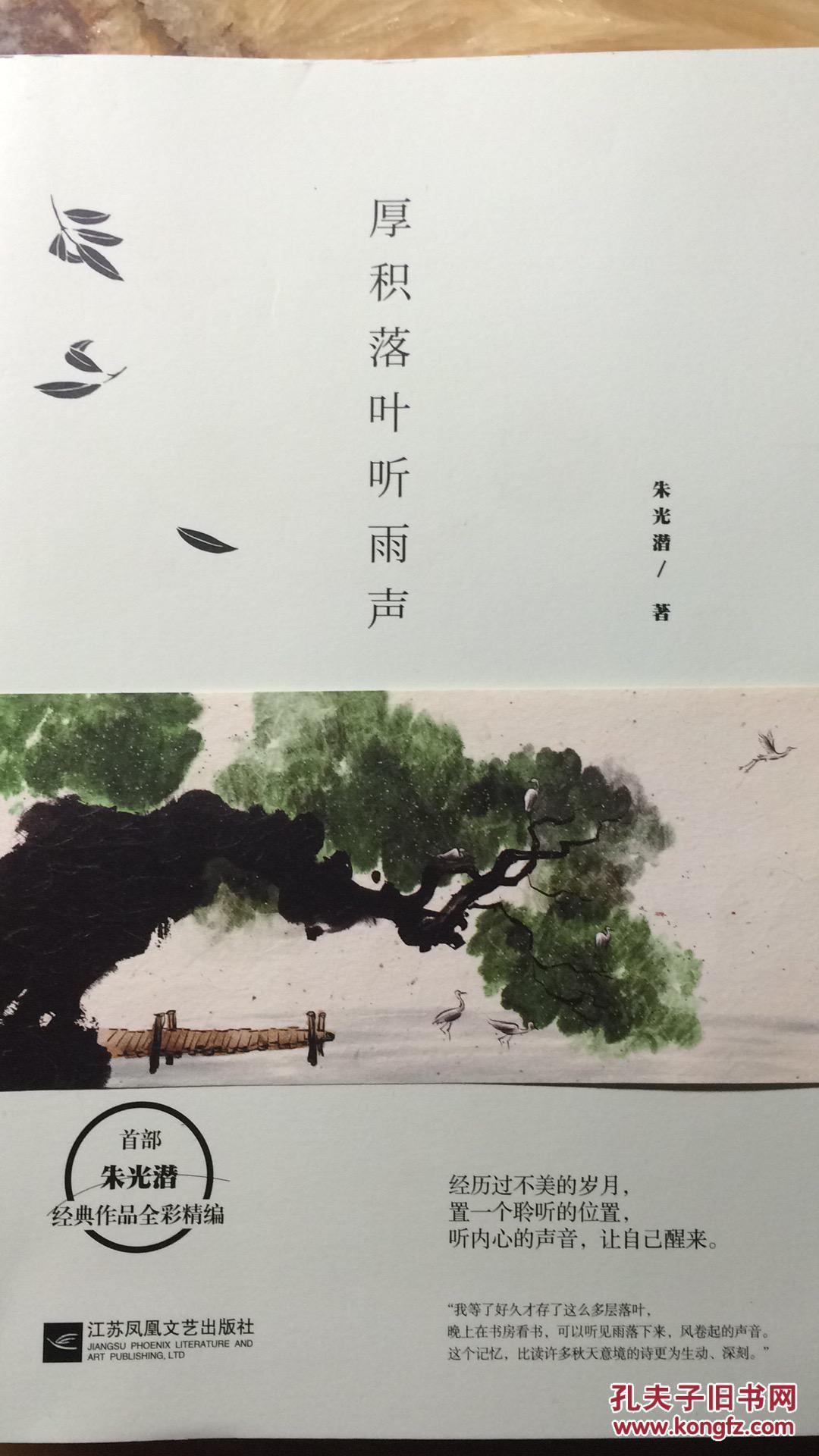 厚积落叶听雨声:朱光潜经典作品全彩精编