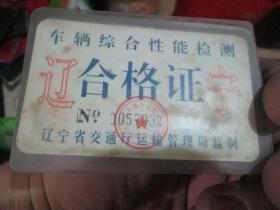 老证书老证件:辽宁省车辆综合性能检测合格证(2007)