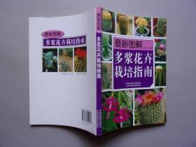 最新图解多浆花卉栽培指南 (铜版纸彩印)