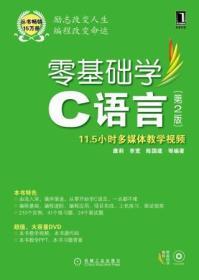 零基础学C语言(第2版)(零基础学编程) 9787111372929 康莉,