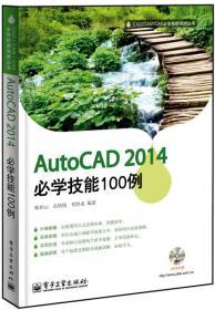 CAD/CAM/CAE必学技能视频丛书:AutoCAD 2014必学技能100例(附DVD光盘1张)