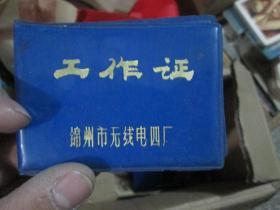 老证书老证件:锦州市无线电四厂工作证(空皮)