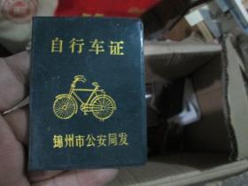 老证书老证件:锦州市公安局自行车证(1990,满桂妍)