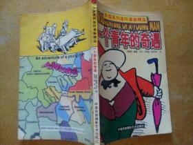 外国系列连环漫画精品  一个青年的奇遇