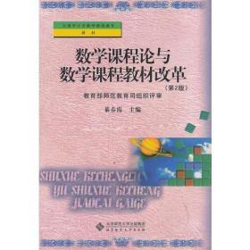 数学课程论与数学课程教材改革(第2版)